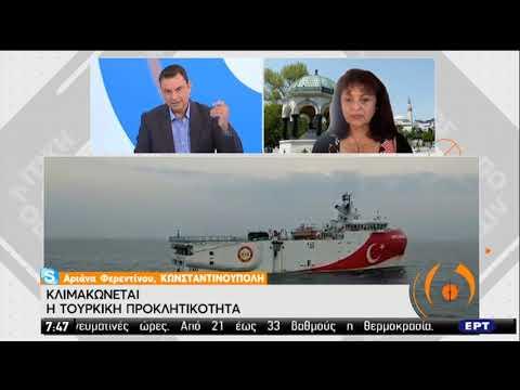 Τουρκία | Κλιμακώνεται η τουρκική προκλητικότητα | 12/08/2020 | ΕΡΤ