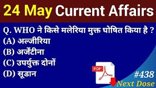 Next Dose #438 | 24 May 2019 Current Affairs | Daily Current Affairs | Current Affairs In Hindi