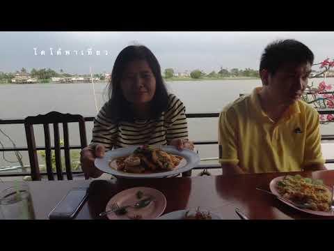 ดูพระอาทิตย์ตกดิน กินข้าวริมแม่น้ำเจ้าพระยาที่ปทุมธานี Dinner sunset Chao Phraya River