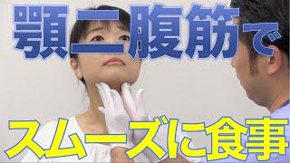 顎二腹筋は舌の動きをコントロールしている?