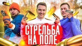 ПЕРЕСТРЕЛКА НА ФУТБОЛЬНОМ ПОЛЕ 🔥 Ромарой VS Сибскана ⚽ Lucky Shot Challenge