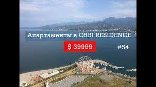 Апартаменты Orbi Residence на продажу! 39999$