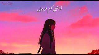 Momina Mustehsan & Asim Azhar - Tera Woh Pyar (Nawazishen Karam) | Lyrics