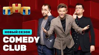 Comedy Club: премьерный выпуск 17 сезона
