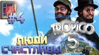 Tropico 5 — Выборы на островах! Стратегия победы | #4