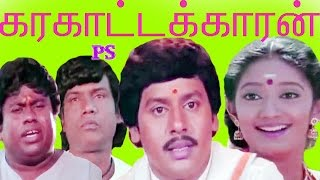 Karakattakaran- Ramarajan, Kanaka, Goundamani, Senthil ,Tamil Super Hit Full Movie