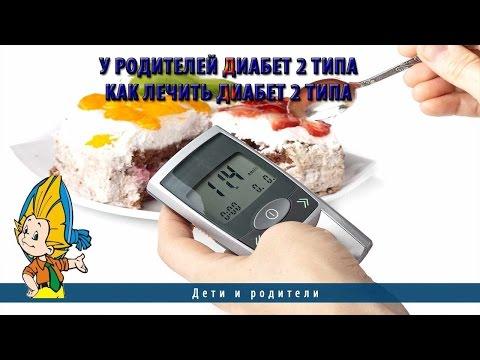 Вс для диабета