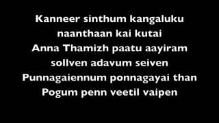 Anbe Aaruyire - Lyrics (Ah Aah)