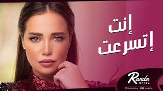 Randa Hafez - Enta Etsaraat | راندا حافظ - انت اتسرعت تحميل MP3