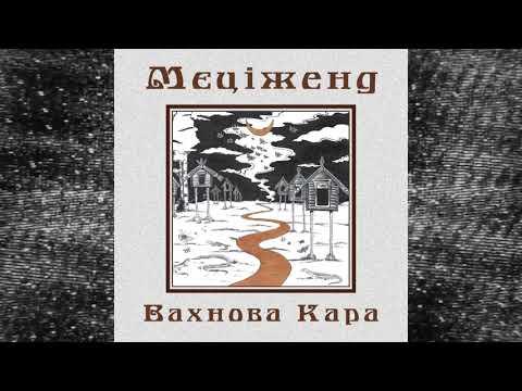 "NoiseUp Label - NOISEUP LABEL PRESENTS: Mecizand ""Wachnowa Kara"""