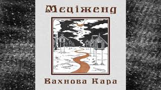 "NOISEUP LABEL PRESENTS: Mecizand ""Wachnowa Kara"""