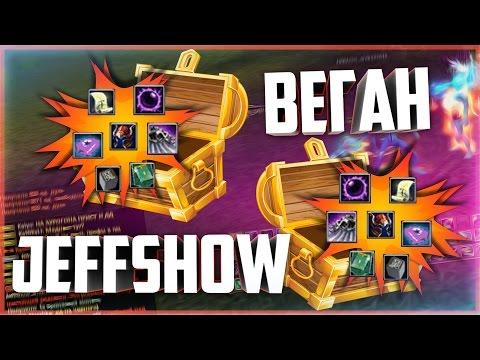 БИТВА КЕЙСОВ : JeffShowForYou VS ВЕГАН - ПВ