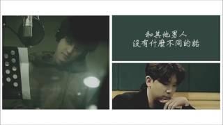 鄭基高(정기고Junggigo).燦烈(찬열CHANYEOL) - Let Me Love You 繁中字