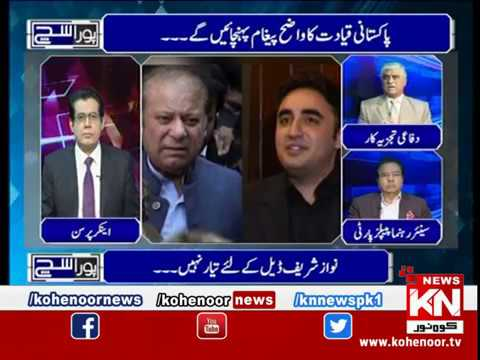 Pora Sach 11 March 2019 | Kohenoor News Pakistan
