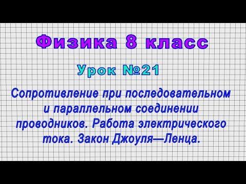 Физика 8 класс (Урок№21 - Сопрот.при последовательном и параллельном соединении.Закон Джоуля—Ленца.)