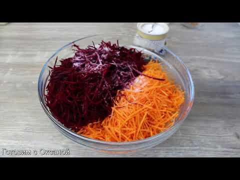 Салат из Свеклы и Моркови по - корейски