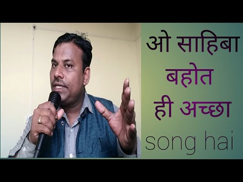 O Sahiba O Sahiba Song Sung by Harshad