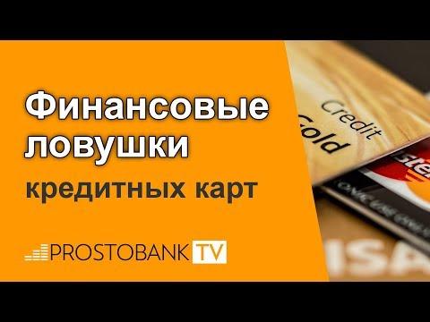 Финансовые ловушки кредитных карт