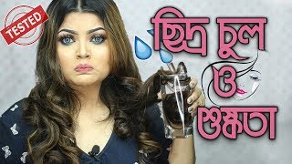 DRY HAIR SOLUTION & HAIR POROSITY TEST | BANGLADESH