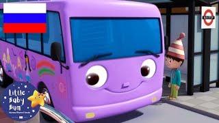 детские песенки   10 маленьких автобусов   мультфильмы для детей   Литл Бэйби Бум