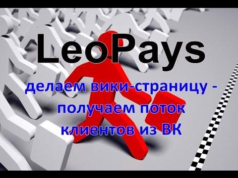 LeoPays - делаем вики страницу и получаем поток клиентов из ВК