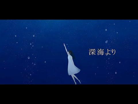 深海より/蒼野みどりfeat.v4_flower