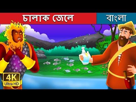 চালাক জেলে | Bangla Cartoon | Bengali Fairy Tales
