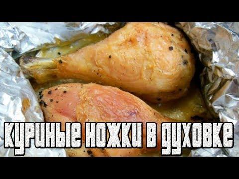 Куриные ножки в духовке.курица в духовке.