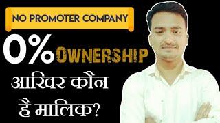 No Promoter Companies!! आखिर कौन है ऐसी कंपनियों का मालिक?Complete analysis by Ronak Ojha.