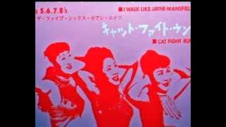 The 5.6.7.8's -  I Walk Like Jayne Mansfield