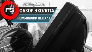 Эхолот humminbird helix 9 chirp mega si gps g3n