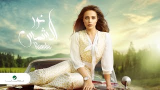 تحميل اغاني Randa Hafez ... Nour Alshames - Video Lyrics 2019 | راندا حافظ ... نور الشمس MP3