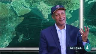 LTV WORLD: LTV SHOW : ኦሮሞና አማራ ታሪካቸውን ረስተዋል - ዶ/ር ዳኛቸው አሰፋ