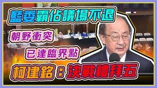藍綠肉搏陳菊人事 立院審查監委被提名人