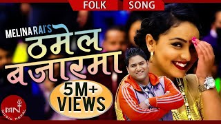Melina Rai New Nepali Song 2075/2018   Thamel Bazarma - JB Oli Ft. Karishma Dhakal & Dhurba