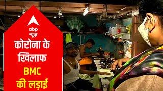 Dharavi: BMC steps up campaign against Coronavirus spread - Download this Video in MP3, M4A, WEBM, MP4, 3GP