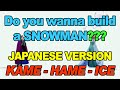 Do You Want To Build A Snowman Japanese Version