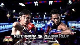 Muay Thai Super Champ | คู่ที่4 เพชรนานา VS เวียสนา เรือย | 14/07/62