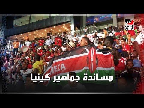 بالهتاف والأعلام.. جماهير كينيا تساند منتخبها في مباراته أمام تنزانيا