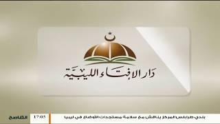 الإسلام والحياة |  11 - 08 - 2018