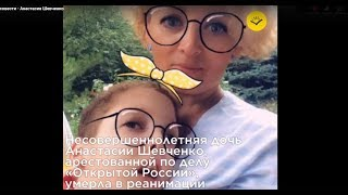 Узница совести  — Анастасия Шевченко