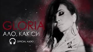 GLORIA - ALO, KAK SI / АЛО, КАК СИ (OFFICIAL AUDIO) 2020