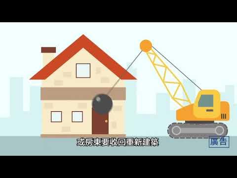 內政部新制租賃契約(台語)