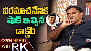 Doctor shocking Question to Diet Expert Veeramachaneni Ramakrishna | Open Heart with RK