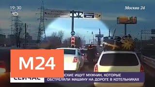 Полицейские ищут мужчин, которые обстреляли машину на дороге в Котельниках - Москва 24