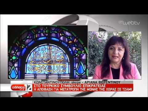 Στο τουρκικό Συμβ. Επικρατείας η απόφαση για μετατροπή της Μονής της Χώρας σε τζαμί|06/11/19|ΕΡΤ
