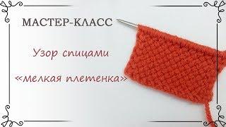 Мелкая плетенка спицами схема и описание