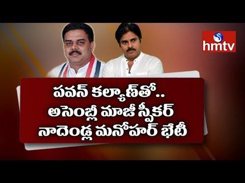 Why Congress Leader Nadendla Manohar Met Jana Sena Pawan Kalyan?