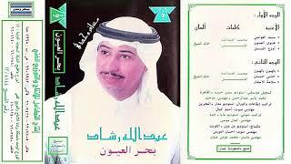 عبدالله رشاد ♪ ♪ سلامة الأسفار تحميل MP3