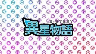 【妄想】異星物語主題曲: 環遊四季的愛